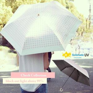 【即納】【晴雨兼用】超軽量8本骨・折りたたみ日傘・99%UVカット【solshade002】