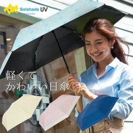 日傘 折りたたみ 100% 完全遮光 晴雨兼用 折りたたみ日傘 軽量 UVカット率99.9%以上 遮光 遮熱 折り畳み 超軽量 折りたたみ傘 おしゃれ かわいい レース レディース ギフト
