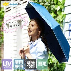 日傘 完全遮光 折りたたみ 軽量 晴雨兼用 UVカット 遮光 遮熱 レディース ブランド おしゃれ かわいい ギフト プレゼント 3段折り 雨傘 日傘兼用 折り畳み