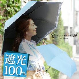 日傘 折りたたみ 完全遮光 晴雨兼用 軽量 UVカット 100% 遮光 遮熱 折りたたみ傘 かわいい おしゃれ レディース ギフト プレゼント 3段折り 雨傘 日傘兼用 折り畳み