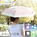 【30代女性】仕事&育児を頑張る妹に完璧な紫外線対策を!完全遮光の可愛い日傘って?
