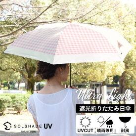日傘 折りたたみ 晴雨兼用 軽量 uvカット UPF50+ UVカット率99%以上 折りたたみ傘 遮光 遮熱 完全遮光 折り畳み かさ 傘 ピンク かわいい レディース 送料無料 ギフト プレゼント 3段折り 雨傘 日傘兼用
