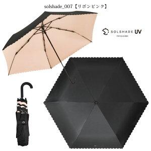日傘折りたたみ晴雨兼用折りたたみ傘軽量送料無料日傘折り畳み100%完全遮光UPF50+UVカット率99.9%以上折りたたみ日傘紫外線uvカット遮光遮熱かさ傘人気レディースかわいいおしゃれ水玉ドット花柄レースピンクブランド母の日ギフトプレゼント