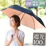 日傘100%完全遮光折りたたみ晴雨兼用軽量UVカット率99.9%以上遮光遮熱折りたたみ日傘かわいいレディース