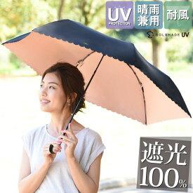 日傘 完全遮光 折りたたみ 晴雨兼用 軽量 UVカット率99.9%以上 遮光 遮熱 折りたたみ日傘 かわいい レディース ギフト プレゼント 3段折り 雨傘 日傘兼用 折り畳み