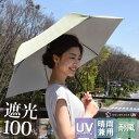 日傘 折りたたみ 晴雨兼用 軽量 完全遮光 UVカット率99.9%以上 折り畳み傘 100% 遮光 遮熱 折り畳み 傘 日傘 かわい…