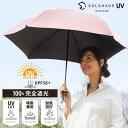 日傘 折りたたみ 完全遮光 軽量 uvカット 100% 遮光 晴雨兼用 折りたたみ日傘 折り畳み 傘 コンパクト かわいい レデ…