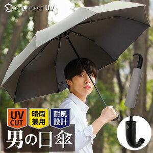 日傘折りたたみワイド晴雨兼用メンズ男子折りたたみ傘コンパクト丈夫耐風UPF50+UVカット率99.9%折り畳み傘100%遮光遮熱完全遮光折り畳みかさ傘雨傘おしゃれ男性紳士用グレー