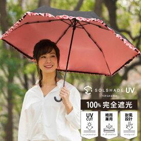 日傘 折りたたみ 完全遮光 軽量 uvカット 100% 遮光 晴雨兼用 折りたたみ日傘 折り畳み 傘 コンパクト かわいい レディース ギフト プレゼント 母の日 暑さ対策 熱中症対策 ひんやり