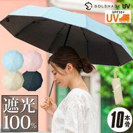 日傘 完全遮光 折りたたみ 遮光率100% UV遮蔽率99.9%以上 10本骨 軽量 晴雨兼用 折りたたみ日傘 折り畳み 傘 耐風 丈夫 かわいい レディース ギフト プレゼント 雨傘 日傘兼用 暑さ対策 熱中症対策 紫外線カット ひんやり ピンク ブルー ベージュ ブラック