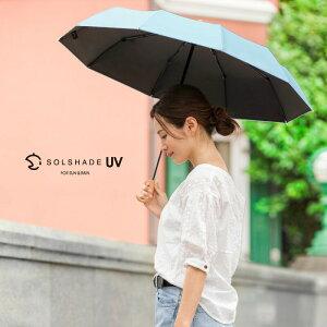 完全遮光遮光率100%UV遮蔽率99.9%以上日傘折りたたみ10本骨軽量晴雨兼用折りたたみ日傘折り畳み傘耐風丈夫かわいいレディースギフトプレゼント雨傘日傘兼用暑さ対策熱中症対策紫外線カットUVカットピンクブルーベージュ