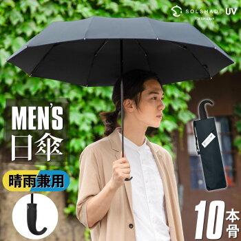 日傘折りたたみ完全遮光メンズ10本骨軽量晴雨兼用男性用uvカット99.9%UPF50+100%遮光遮熱4段折り畳みかさ傘耐風丈夫おしゃれ男性紳士用暑さ対策熱中症対策国内ブランド国内メーカー製品