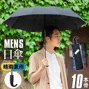 折りたたみ傘 完全遮光 日傘 メンズ 遮光率100% UV遮蔽率99.9%以上 10本骨 遮光 遮熱 4段 折り畳み かさ 傘 耐風 丈夫…