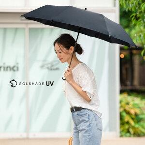 日傘折りたたみ完全遮光10本骨軽量UPF50+uvカット100%遮光晴雨兼用折りたたみ日傘折り畳み傘耐風かわいいレディースギフトプレゼント雨傘日傘兼用暑さ対策熱中症対策国内ブランド国内メーカー製品ピンクブルーベージュ