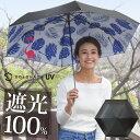 日傘 折りたたみ傘 完全遮光 晴雨兼用 軽量 UVカット 100% 遮光 折りたたみ 折り畳み 傘 日傘 おしゃれ かわいい ブ…