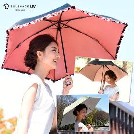 折りたたみ傘 日傘 完全遮光 晴雨兼用 超軽量 折りたたみ uvカット 100% 遮光 折りたたみ日傘 レディース 折り畳み 傘 かわいい 人気 女性用 プレゼント ギフト