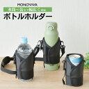 P10倍!水筒カバー 肩掛け 子供 大人 水筒ケース ペットボトルホルダー 持ち歩き ボトルホルダー ドリンクホルダー シ…