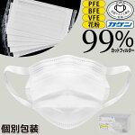 マスク不織布50枚個包装不織布マスクマスク工業会正会員日本カケン認証ありPFE・BFE・VFE・花粉99%カット大人用柔らか平ひも3層プリーツ式使い捨て不織布ますくフリーサイズウイルス飛沫PM2.5対応送料無料