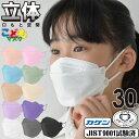【1000円ポッキリ 送料無料】子供マスク 立体マスク 30枚 小顔 血色マスク 不織布 マスク KF94以上 日本カケン認証あ…
