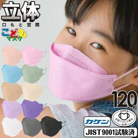 子供 120枚 マスク工業会正会員 日本カケン認証 JIS規格 血色マスク 3Dマスク 立体マスク キッズ KF94以上 血色カラー 不織布マスク カラー 使い捨てマスク 4層構造 小顔 韓国マスク 通気性快適 カラーマスク 秋新色 子供用マスク オシャレ