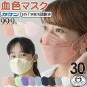 【マスク工業会正会員 日本カケン認証あり JIS規格】マスク 30枚 血色マスク 不織布 立体マスク 3D KF94同型 PM2.5 4…