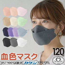 血色マスク KF94同型 マスク工業会正会員 日本カケン認証 JIS規格 3Dマスク 立体マスク 120枚 血色カラー 不織布マスク カラー 使い捨てマスク 4層構造 小顔 口紅がつきにくい メガネ 曇らない 韓国マスク 通気性快適 カラーマスク オシャレ