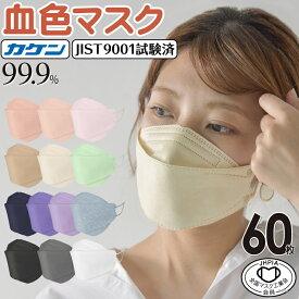 血色マスク KF94同型 60枚 マスク工業会正会員 日本カケン認証 JIS規格 3Dマスク 立体マスク 血色カラー 不織布マスク カラー 使い捨てマスク 4層構造 小顔 口紅がつきにくい メガネ曇らない 韓国マスク 通気性快適 カラーマスク オシャレ