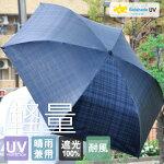 日傘折りたたみ晴雨兼用メンズ男子折りたたみ傘軽量コンパクト丈夫耐風UPF50+UVカット率99.9%以上折り畳み傘100%遮光遮熱完全遮光折り畳みかさ傘雨傘おしゃれ男性紳士用ネイビーチェック