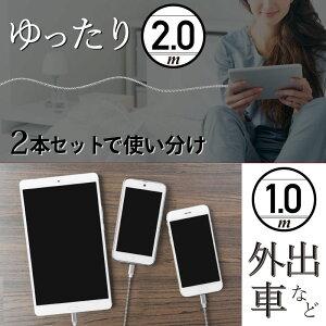 iPhone充電ケーブルUSBケーブル8pinケーブル2本セット1m2m2.0ACHARGEMAXiPadiPodスマホtype-A丈夫耐久性急速高速充電