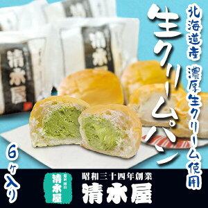 幻のスイーツ 清水屋 生クリームパン 6個セット | お取り寄せ 岡山 スイーツパン 冷凍パン 生クリーム カスタード 詰め合わせ お土産 自分用 自宅用 誕生日 TV ヒルナンデス マツコ&有吉のか