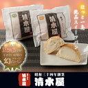 【送料込 冷凍】選べる!岡山 清水屋生クリームパン(6個入)幻のスイーツおいしい生クリームたっぷり絶品です!生ク…