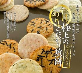 新発売!米菓一筋専門店が作ったわけあり煎餅!煎餅 せんべい お取り寄せ 訳あり 岡山