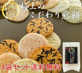 【送料込】新発売!米菓一筋専門店が作ったわけあり煎餅4袋セット!煎餅 せんべい お取り寄せ 訳あり 岡山 お菓子 詰め合わせ