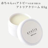 アトリアクリーム65gしっかり保湿の乾燥対策素肌アトピー