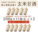 送料無料!おまとめでお買い得 玄米甘酒500g×11本セット 単品11本よりちょっぴりお得★楽天甘酒‐商品レビュー圧倒多…
