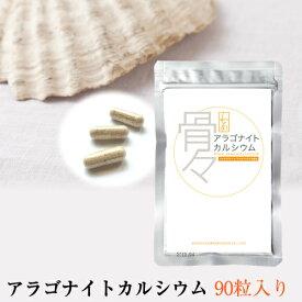 アラゴナイトカルシウム90粒 風化貝カルシウム ビタミン・ミネラル配合 サプリメント 身体の基礎作り エイジングケア アトピー 素肌美