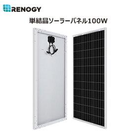 【即納】新モデル RENOGY単結晶ソーラーパネル 100W 12Vシステム用 新バージョン 自作太陽光発電 ソーラー発電適用 100W 太陽光パネル 小型 屋根、ベランダーに設置 キャンピングカーバッテリーへの充電には最適 高耐久高発電効率