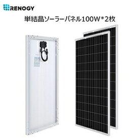 【お買い得2枚セット】新モデル RENOGY単結晶ソーラーパネル100W 2枚 200W 12Vシステム用 自作太陽光発電/ソーラー発電適用 RENOGYアメリカブランド コンパクトサイズ 太陽光パネル 100W 小型 屋根、ベランダーに設置 キャンピングカーバッテリーへの充電