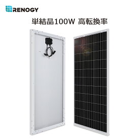 新モデル RENOGY単結晶ソーラーパネル 100W 12Vシステム用 新バージョン 自作太陽光発電 ソーラー発電適用 100W 太陽光パネル 小型 屋根、ベランダーに設置 キャンピングカーバッテリーへの充電には最適 高耐久高発電効率 SOLAR PANEL