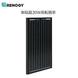 RENOGY ソーラーパネル 30W 単結晶 12V MC4延長ケーブル付属 高変換効率 太陽光パネル