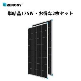 【お得2枚セット】RENOGY ソーラーパネル 175W 単結晶 12Vシステム用 新バージョン 自作太陽光発電/ソーラー発電適用 RENOGYアメリカブランド コンパクトサイズ 太陽光パネル 小型 屋根、ベランダーに設置 キャンピングカーバッテリーへの充電には最適