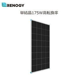 RENOGY ソーラーパネル 175W 単結晶 12Vシステム用 新バージョン 自作太陽光発電/ソーラー発電適用 RENOGYアメリカブランド コンパクトサイズ 太陽光パネル 小型 屋根、ベランダーに設置 キャンピングカーバッテリーへの充電には最適