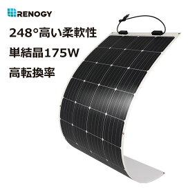 RENOGY フレキシブル ソーラーパネル 175W 単結晶 12V MC4延長ケーブル付属 高変換効率 超薄型 省エネ 持ち運びに便利 キャンピングカー 太陽光発電 太陽光パネル ソーラーチャージャー