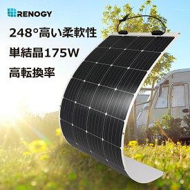 RENOGY フレキシブルソーラーパネル 175W 太陽光パネル 単結晶12Vシステム専用 自作太陽光発電/ソーラー発電に最適 超薄型 省エネ 防災 テント アウトドア 持ち運びに便利 旅行 登山 キャンピングカー 独立型太陽光発電 SOLAR PANEL