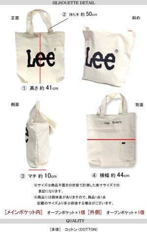 Leeトートバッグリートートバッグサイズ表