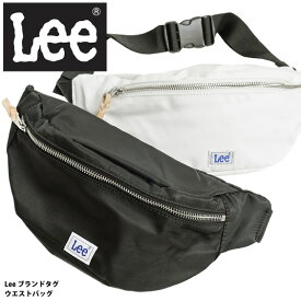 Lee バッグ リー ブランドタグ ウエストバッグ 0425484 無地 ナイロン ボディバッグ メンズ レディース ウエストポーチ オープンポケット付き ユニセックス ミニバッグ カジュアル カバン 通学通勤 鞄 ブラック ホワイト LEE-035