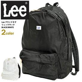 Lee リュック リー ブランドタグ リュックサック 0425503 無地 ナイロン ワンポイント デイパック 軽量 メンズ レディース バッグ シンプル ユニセックス カジュアル カバン A4 通学通勤 小旅行 鞄 ブラック ホワイト LEE-036