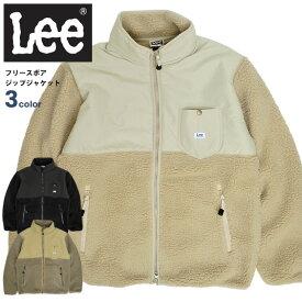 Lee ジャケット リー スタンドカラー ジップアップ ボアジャケット メンズ 胸ポケット 切替 フリースボア ジップジャケット レディース ユニセックス ジップアップ ブルゾン もこもこ 防寒 秋冬ファッション アウター カジュアル LT4035 LEE-502