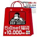 BEN DAVIS 福袋 メンズ 5点セット ベンデイビス トップス類、パンツ類、小物などが入った5点セット福袋 当店オリジナ…
