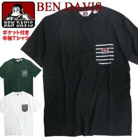 BEN DAVIS Tシャツ ボーダー柄ポケット 半袖Tシャツ メンズ ベンデイビス ゴリラマーク ベンデービス トップス 胸ポケット付き ベンデイヴィス メンズトップス ボーダー ベンデビ アメカジ カジュアルコーデ ストリート系 BEN-1351